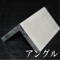 寸切 アングル アルミニウム A6063S - アングルR付