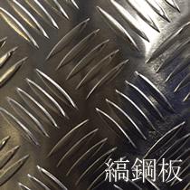 寸切 縞鋼板 アルミ縞板 A5052 - ジュエリープレート