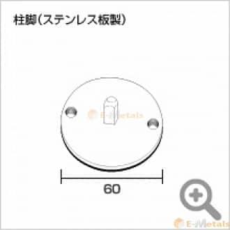 標準寸法 取付ピース大(40mm用) アルポール用部品 取付ピース大(40mm用) シルバー