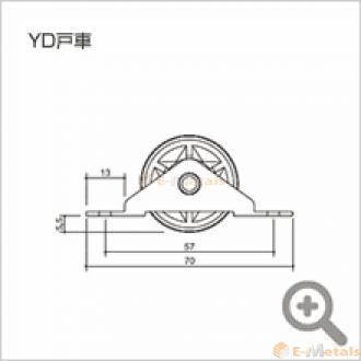 標準寸法 YV戸車 アルミ(メーカー品) フロアレール(ウイングレール) 戸車