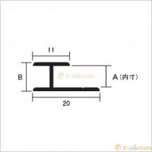 アルミ建材/板材 A6063S-T5  アルミジョイナー(H型)